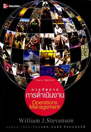 หน้าปก-การจัดการการดำเนินการ-operations-management-ookbee