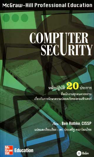 หน้าปก-computer-security-ookbee