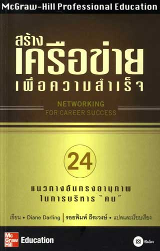 หน้าปก-สร้างเครือข่ายเพื่อความสำเร็จ-ookbee