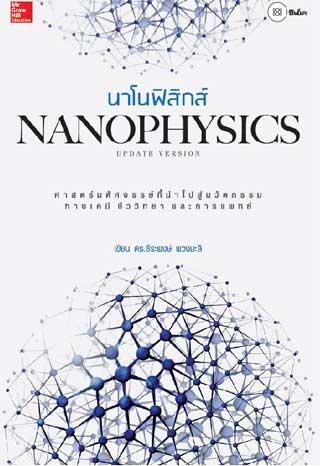 หน้าปก-นาโนฟิสิกส์-ookbee