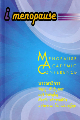 mac-textbook-2013-i-menopause-หน้าปก-ookbee