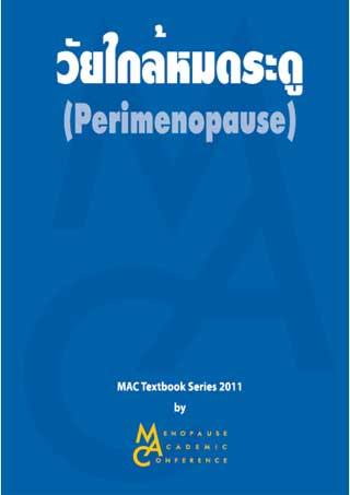หน้าปก-mac-textbook-2011-วัยใกล้หมดระดู-ookbee
