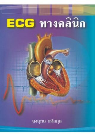 หน้าปก-ecg-ทางคลินิก-ookbee