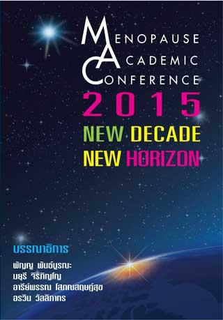 mac-textbook-2015-new-decade-new-horizon-หน้าปก-ookbee