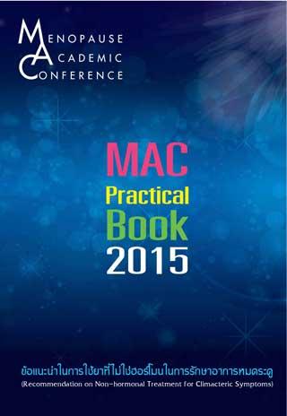 หน้าปก-mac-practical-book-2015-ข้อแนะนำการดูแลสุขภาพของสตรีวัยหมดระดู-ookbee