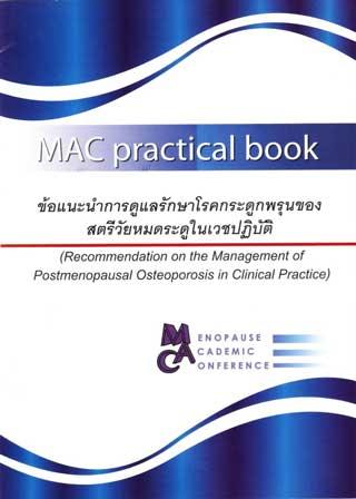 หน้าปก-mac-practical-book-2013-ข้อแนะนำการดูแลรักษาโรคกระดูกพรุนของสตรีวัยหมดระดูในเวชปฏิบัติ-ookbee