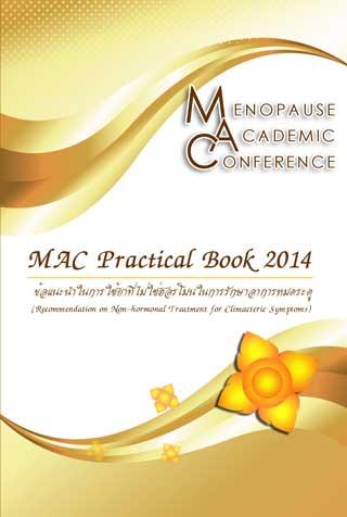 หน้าปก-mac-practical-book-2014-ข้อแนะนำในการใช้ยาที่ไม่ใช่ฮอร์โมนในการรักษาอาการหมดระดู-ookbee