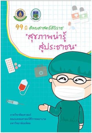 หน้าปก-99ปี-ศัลยศาสตร์ศิริราช-สุขภาพน่ารู้-สู่ประชาชน-ookbee