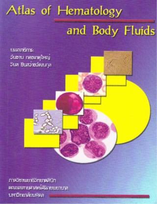 atlas-of-hematology-and-body-fluids-หน้าปก-ookbee