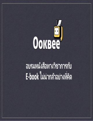 หน้าปก-presentation-from-ookbee-ookbee