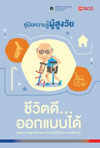 หน้าปก-คู่มือความรู้ผู้สูงอายุ-ชีวิตดีออกแบบได้-ookbee