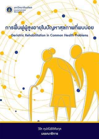 หน้าปก-การฟื้นฟูผู้สูงอายุในปัญหาสุขภาพที่พบบ่อย-ookbee