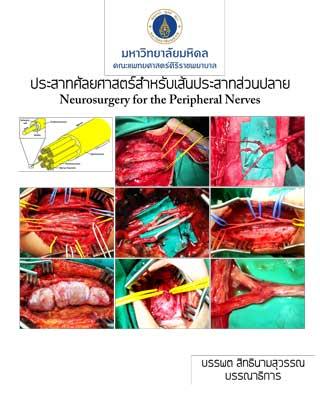 ประสาทศัลยศาสตร์สำหรับเส้นประสาทส่วนปลาย-neurosurgery-for-the-peripheral-nerves-หน้าปก-ookbee