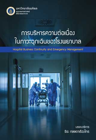 การบริหารความต่อเนื่องในภาวะฉุกเฉินของโรงพยาบาล-หน้าปก-ookbee
