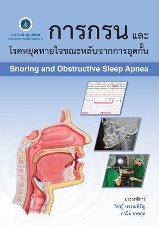 หน้าปก-การกรนและโรคหยุดหายใจขณะหลับจากการอุดกั้น-ookbee