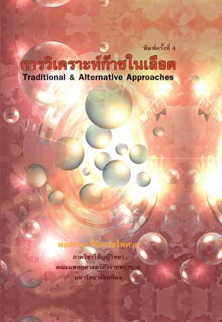 หน้าปก-การวิเคราะห์ก๊าซในเลือด-พิมพ์ครั้งที่-4-ookbee