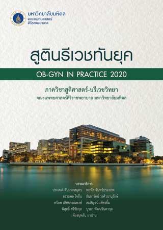 หน้าปก-สูตินรีเวชทันยุค-ob-gyn-in-practice-2020-ookbee