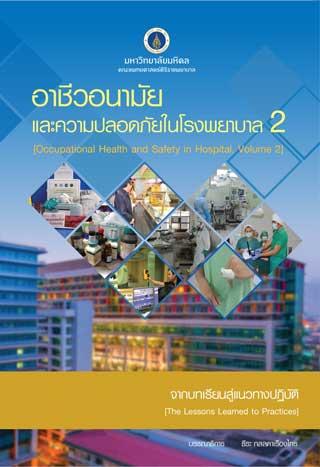 หน้าปก-อาชีวอนามัยและความปลอดภัยในโรงพยาบาล-เล่ม-2-ookbee