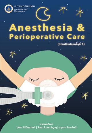 หน้าปก-anesthesia-perioperative-care-ookbee