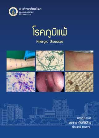 หน้าปก-โรคภูมิแพ้-allergic-diseases-ookbee