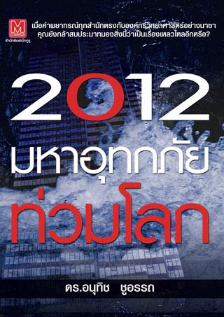 หน้าปก-2012-มหาอุทกภัยท่วมโลก-ookbee