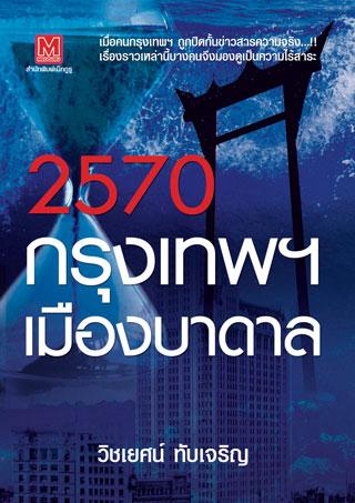 หน้าปก-2570-กรุงเทพฯ-เมืองบาดาล-ookbee