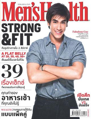 mens-health-august-2011-หน้าปก-ookbee