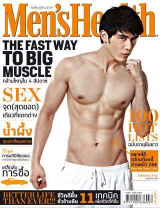 mens-health-november-2011-หน้าปก-ookbee