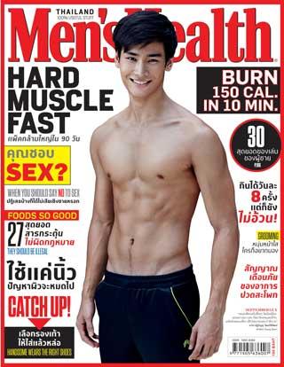 mens-health-september-2015-หน้าปก-ookbee