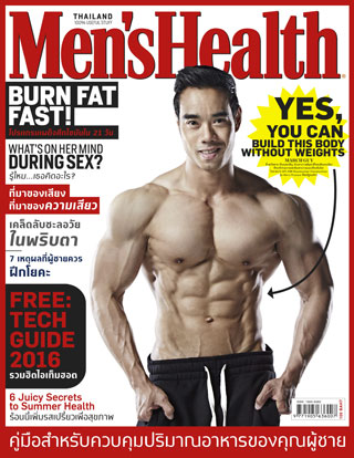 mens-health-march-2016-หน้าปก-ookbee