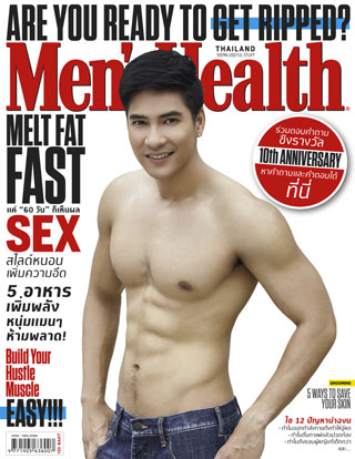 mens-health-october-2016-หน้าปก-ookbee