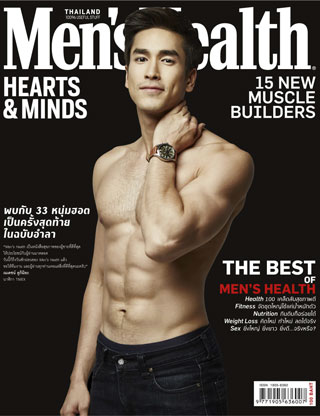 หน้าปก-mens-health-may-2017-ookbee