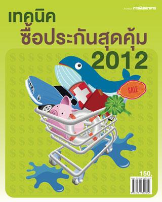 หน้าปก-เทคนิคซื้อประกันสุดคุ้ม-2012-ookbee
