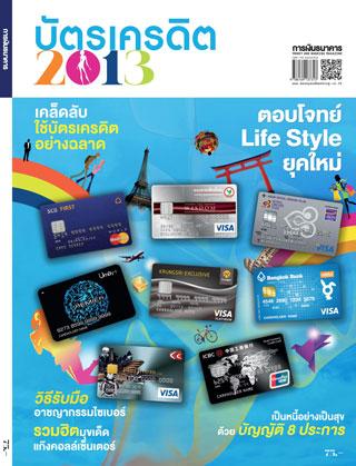 หน้าปก-บัตรเครดิต-2013-ookbee
