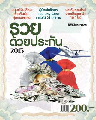 หน้าปก-รวยด้วยประกัน-2015-ookbee
