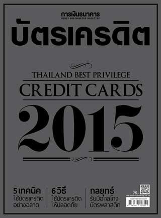 หน้าปก-บัตรเครดิต-2015-ookbee