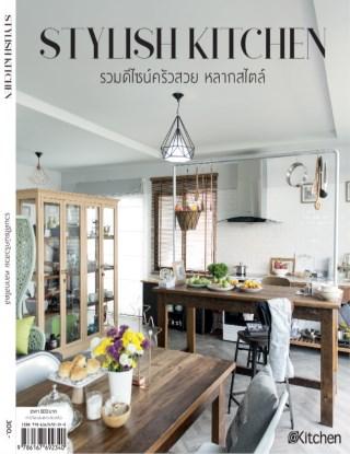 หน้าปก-stylish-kitchen-รวมดีไซน์ครัวสวย-หลากสไตล์-ookbee