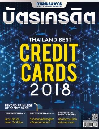 หน้าปก-บัตรเครดิต-2018-ookbee