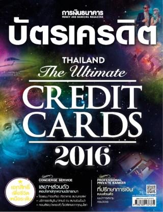 บัตรเครดิต-2016-หน้าปก-ookbee