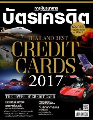 หน้าปก-บัตรเครดิต-2017-ookbee