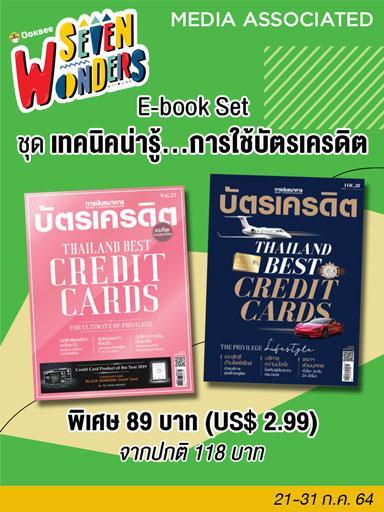 e-book-set-เทคนิคน่ารู้การใช้บัตรเครดิต-หน้าปก-ookbee