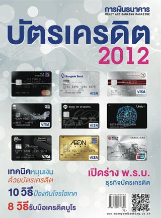 หน้าปก-บัตรเครดิต-2012-ookbee