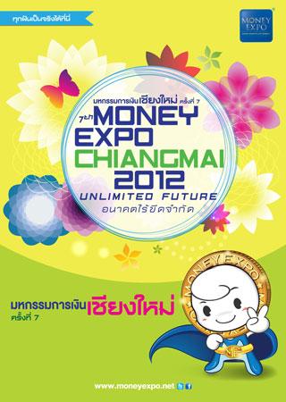 หน้าปก-money-expo-november-2012-ookbee