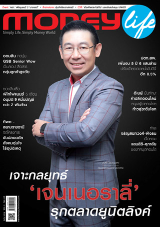 หน้าปก-money-life-july-2019-ookbee