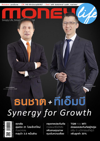 หน้าปก-money-life-august-2019-ookbee