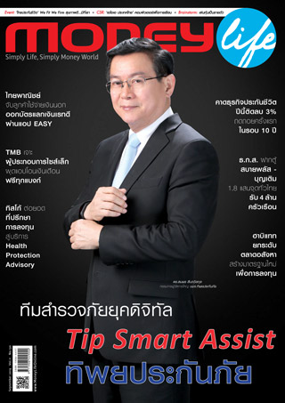 หน้าปก-money-life-september-2019-ookbee