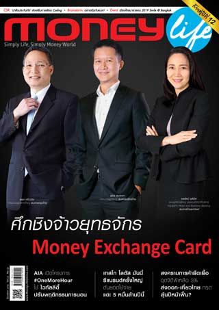 หน้าปก-money-life-october-2019-ookbee