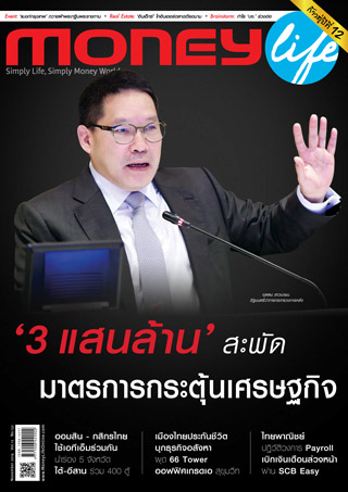 หน้าปก-money-life-november-2019-ookbee