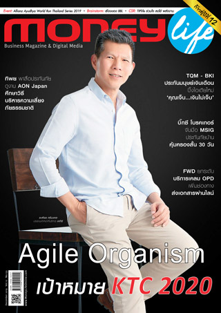 หน้าปก-money-life-december-2019-ookbee