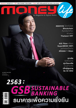 หน้าปก-money-life-january-2020-ookbee